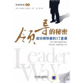 管理的阶梯·转型:领导的秘密:成功领导者的17堂课
