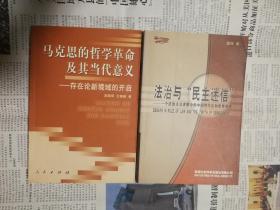 法治与民主迷信——一个法治主义者眼中的中国现代化和世界秩序
