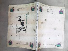 蔡志忠漫画:孔子说——仁者的叮咛