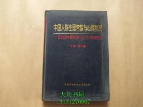 中国人群生理常数与心理状况:21世纪初中国部分省(区),中国人群生理常数与心理状况:21世纪初中国部分省(区)