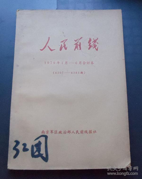 1979年-江苏南京-人民前线-4207--4283期