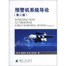 预警机系统导论(第2版)
