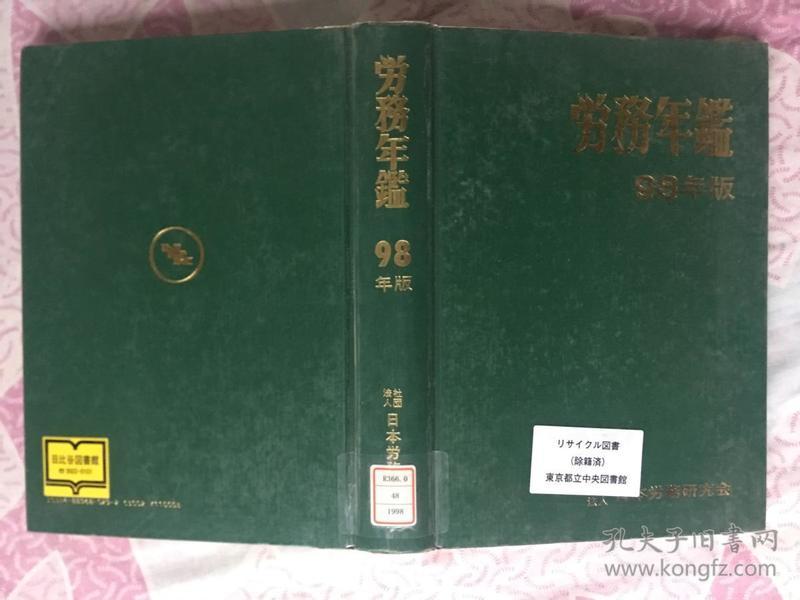 労务年鑑 1998年版 日文原版