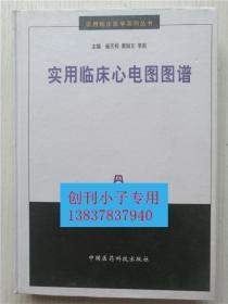 实用临床心电图图谱 崔天祥等主编 实用临床医学系列丛书
