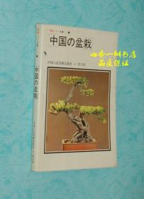 中国の盆栽(日文原版书)
