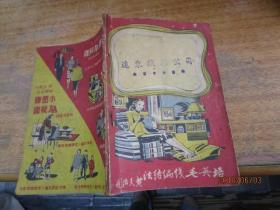 培英毛线编结法 1947