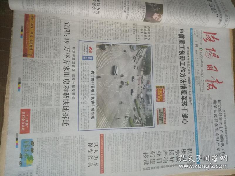 洛阳日报(2009年8月1日)全4版      建军82周年