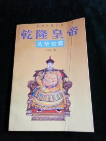 系列长篇小说-乾隆皇帝-风华初露
