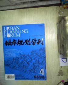 城市规划学刊 2008 4  ,