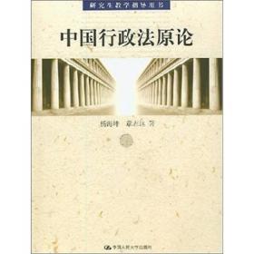 中国行政法原论