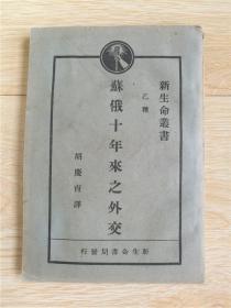苏俄十年来之外交     1929年出版