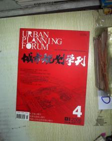 城市规划学刊  2006 4