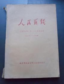 1978年-江苏南京-人民前线-4126--4206期