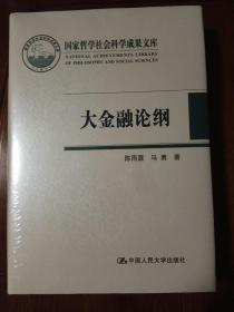 国家哲学社会科学成果文库:大金融论纲