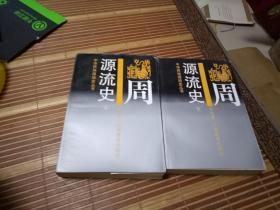中华民族源流史丛书 周源流史(上下册)  签赠本