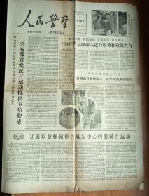 1960年《人民警察》报