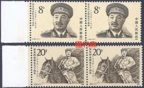 J126贺龙同志诞生九十周年 ,原胶全新邮票1套