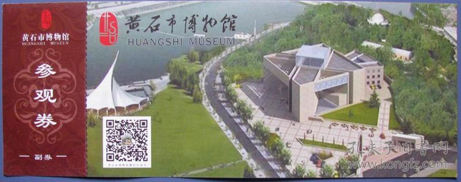 湖北黄石市博物馆参观券带副票--早期旅游门票甩卖--实物拍照--永远保真--店内更多-罕见