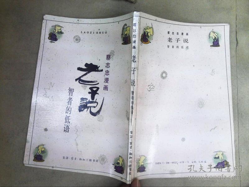 蔡志忠漫画:老子说——智者的低语