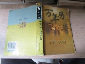 万年历 (1901-2050)