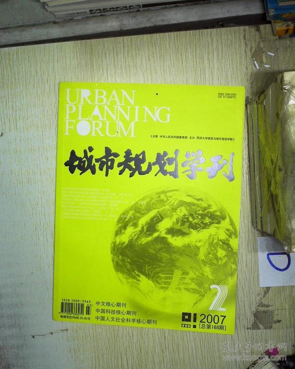 城市规划学刊  2007 2 。