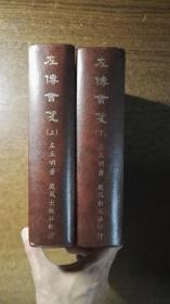 左传会笺(注解左传的一代名著,传世名作,精装本厚册,上下两册全,绝对低价,绝对好书,私藏品还好,自然旧)