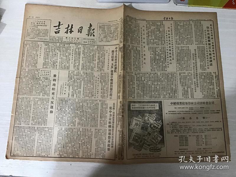 吉林日报1952年6月17日,人民日报社论《胜利地结束五反运动》政务院关于结束五反运动中几个问题的指示,上海私营企业废除保单制度,吉林市工商界开始修改爱国公约,人民的吉林照片吉林机务段女工杨玉文