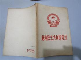 越南民主共和国宪法