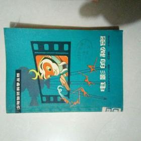 少年自然科学丛书:电影的秘密