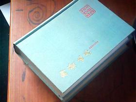 聊斋志异 会校会注会评本 上下册精装1978年一版一印