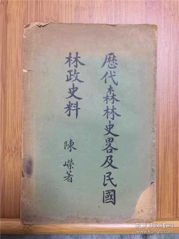 民国二十三年历代森林史略及民国林政史料 陈嵘著(大缺本)