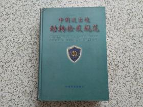 中国进出境动物检疫规范  精装本