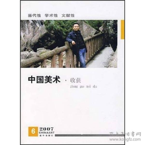 中国美术·收获:(2007)