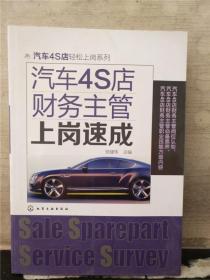 汽车4S店财务主管上岗速成