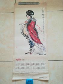 年历画,1980年,古代美女
