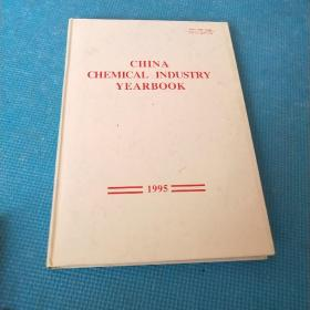 CHINA  CHEMICAL INDUSTRY YEARBOOK 1998