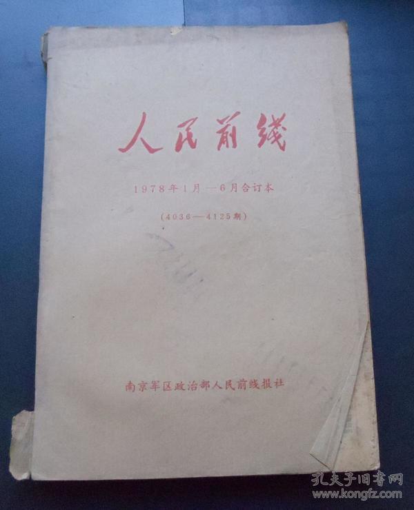 1978年-江苏南京-人民前线-4036--4125