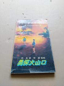 哈尔罗杰历险记:勇探火山口
