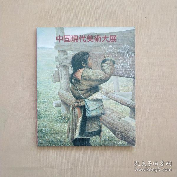 90年代 (1990-1999) 装帧: 其他 大庆古旧书店 黑龙江省大庆市 佟江