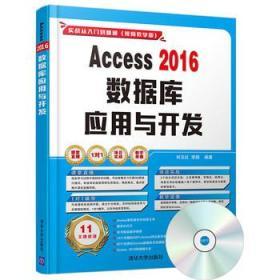 Access 2016数据库应用与开发(配光盘)(实战从入门到精通(视频教学版))