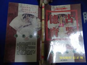 德育古鉴   又名:感应类钞   清.史洁珵(玉涵)辑