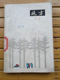 北方(长白山诗丛)1979年一版一印
