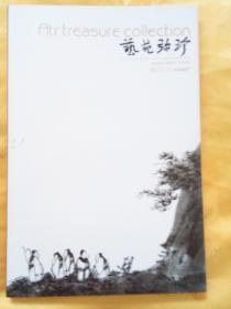 艺苑弥珍 2010.10