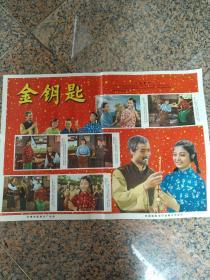 2-1001.金钥匙,长春电影制片厂,中国电影发行放映公司,规格2开,9品。