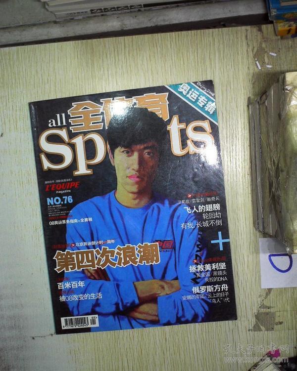 全体育 奥运专辑 2007年第8期 总第76期 。