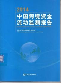 2014中国跨境资金流动监测报告