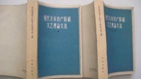 1962年作家出版社出版发行《现代美英资产阶级文艺理论文选》(上下编)共2厚册、一版一印