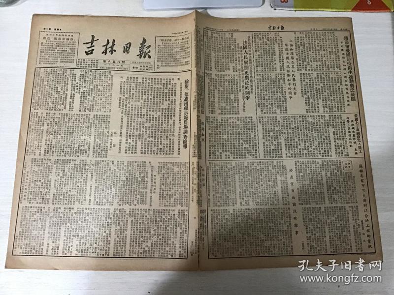吉林日报1952年6月15日,榆树,德惠两县示范农场调查简报 法国人民展开更广泛的斗争