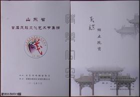 山东省首届茂腔文化艺术节集锦☆