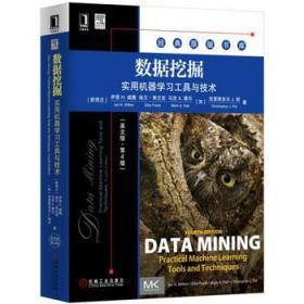 数据挖掘:实用机器学习工具与技术(英文版·第4版)